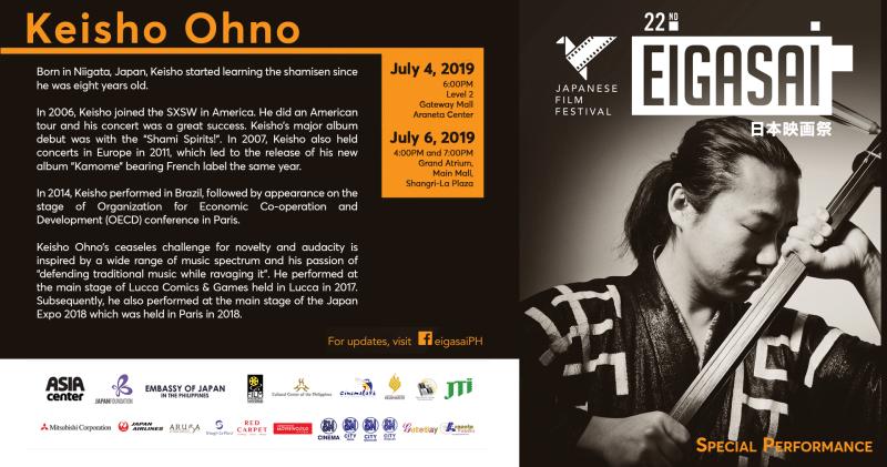JFF EIGASAI 2019 Special Performance by Keisho Ohno